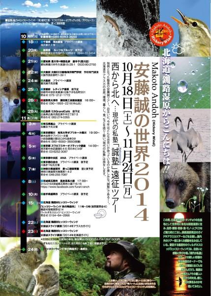 安藤誠の世界2014